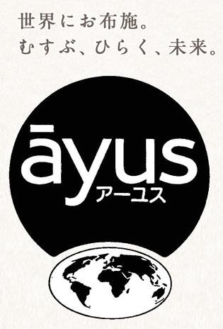 アーユス仏教国際ネットワーク